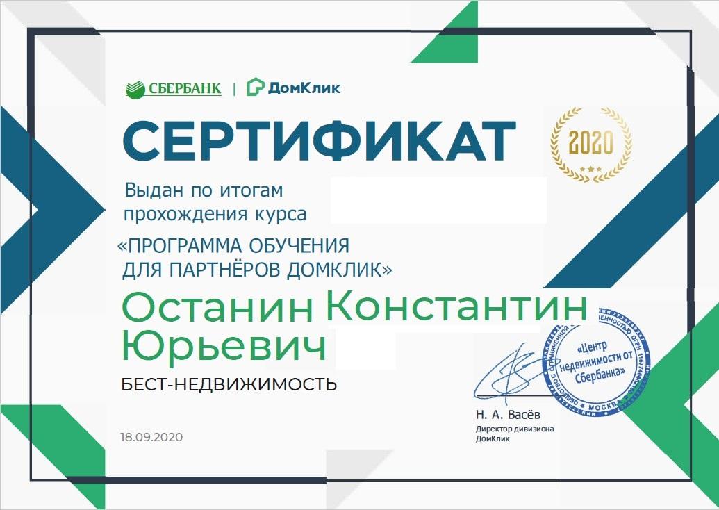 Сертификат о прохождении обучения в Домклик Останин К. Ю.