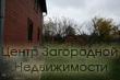 Продается дом, 341 кв.м., Чиверево д. (Мытищинский р-н)